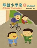 Chinese Wonderland vol.1 - Workbook (Traditional characters)