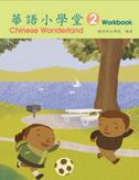 Chinese Wonderland vol.2 - Workbook (Traditional characters)