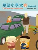 Chinese Wonderland vol.3 - Workbook (Traditional characters)