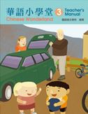 Chinese Wonderland vol.3 - Teacher's Manual (Traditional characters)