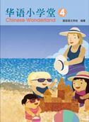 Chinese Wonderland vol.4 - Textbook (Simplified characters)