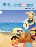 Chinese Wonderland vol.4 - Teacher's Manual (Simplified characters)