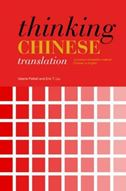 Thinking Chinese Translation - A Course in Translation Method: Chinese to English