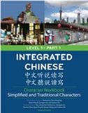 Integrated Chinese Level 1 Part 1 - Character Workbook (Simplified and Traditional characters)