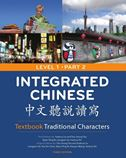 Integrated Chinese Level 1 Part 2 - Textbook (Traditional characters)