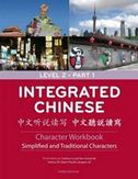Integrated Chinese Level 2 Part 1 - Character Workbook (Simplified & Traditional characters)
