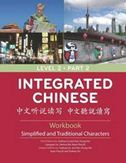 Integrated Chinese Level 2 Part 2 - Workbook (Simplified & Traditional characters)