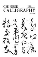 Chinese Calligraphy - Discovering China Series