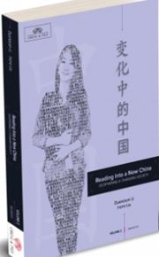 Reading Into a New China vol.2 - Deciphering a Changing Society