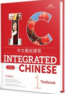 Integrated Chinese Level 1 - Textbook (Traditional characters)