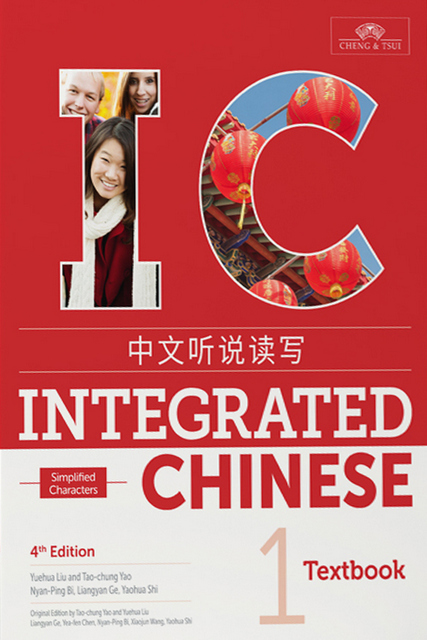 Integrated Chinese Level 1 - Textbook (Simplified characters)