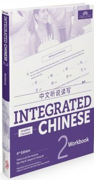 Integrated Chinese Level 2 - Workbook (Simplified characters)
