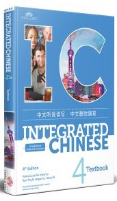 Integrated Chinese Level 4 - Textbook (Simplified characters)