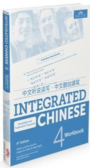 Integrated Chinese Level 4 - Workbook (Simplified characters)