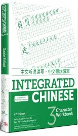 Integrated Chinese Level 3 - Character workbook (Simplified and traditional characters)