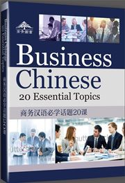 Business Chinese: 20 Essential Topics
