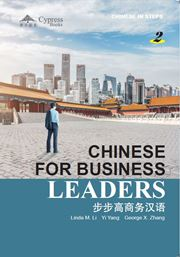 Chinese for Business Leaders - Vol.2