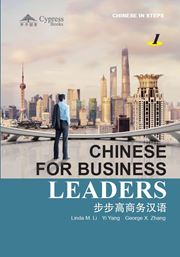 Chinese for Business Leaders - Vol.1