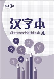 Chinese Character Writing Exercise Book- Character Workbook A