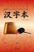Workbook for Chinese Character Writing