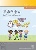 Let's Learn Chinese - Book 1 (Simplified Chinese)
