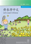 Let's Learn Chinese - Book 2 (Traditional Chinese)