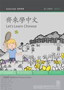Let's Learn Chinese - Book 2 - Teacher's Book (Simplified & Traditional Chinese)