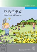 Let's Learn Chinese - Book 2 (Simplified Chinese)