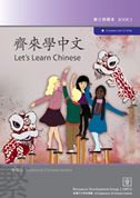 Let's Learn Chinese - Book 3 (Traditional Chinese)