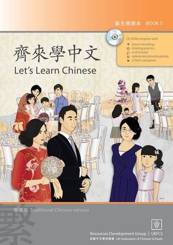 Let's Learn Chinese - Book 5 (Traditional Chinese)