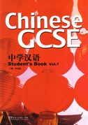 Chinese GCSE vol.1 - Student Book