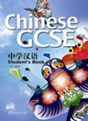 Chinese GCSE vol.2 - Student Book