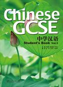 Chinese GCSE vol.3 - Student Book