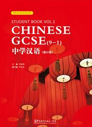 Chinese GCSE (9-1) vol.1 - Student Book