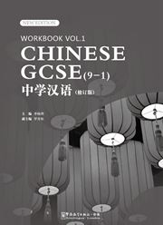 Chinese GCSE (9-1) vol.1 - Workbook