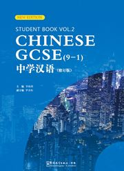 Chinese GCSE (9-1) vol.2 - Student Book