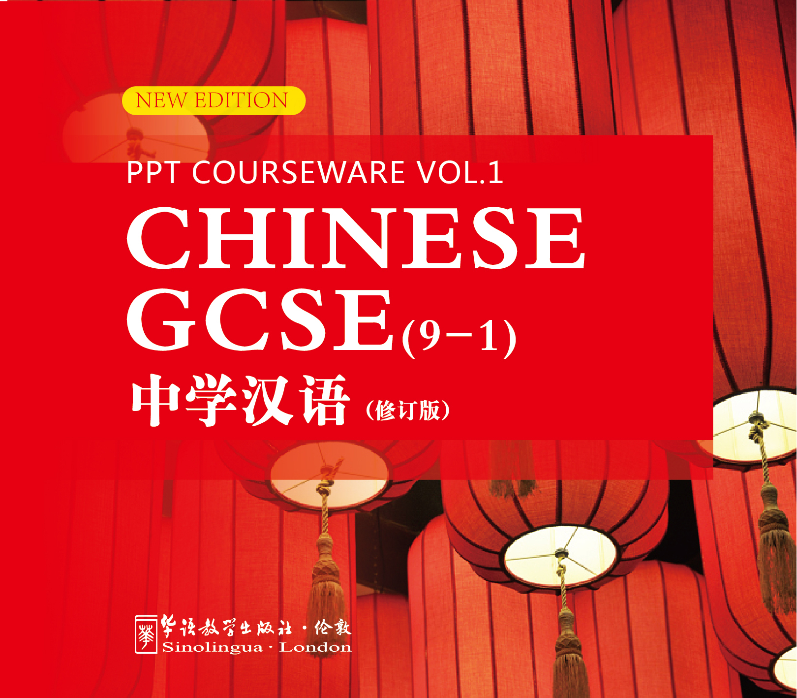 CHINESE GCSE (9-1) PPT Courseware vol.1
