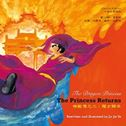 The Dragon Princess: the Princess Returns