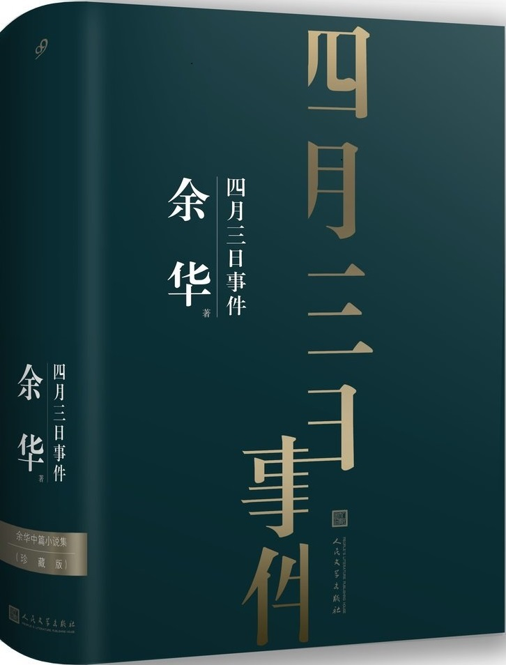 Yu Hua's Novella: 3rd of April