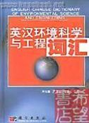 English-Chinese Dictionary of Environmental Science and Engineering
