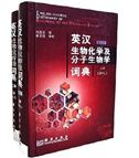 English-Chinese Dictionary of Bichemistry and Molecular Biology
