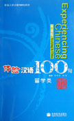 Experiencing Chinese 100 - Studying in China