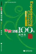Experiencing Chinese 100 - Business Communication in China