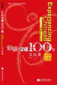 Experiencing Chinese 100 - Cultural Communication in China