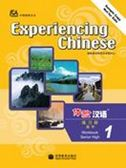 Experiencing Chinese for High School 1A - Workbook