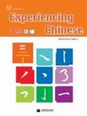 Experiencing Chinese for Middle School 1A - Workbook