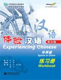 Experiencing Chinese - Sports in China - Workbook