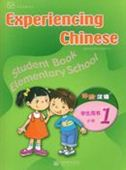 Experiencing Chinese for Elementary School vol.1A - Student Book