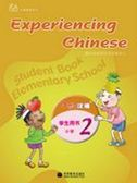 Experiencing Chinese for Elementary School vol.2 - Student book