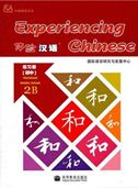 Experiencing Chinese for Middle School 2B - Workbook